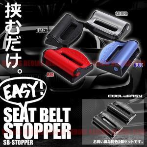シートベルトストッパー 圧迫 疲労 軽減 運転 シートベルトクリップ|rebias