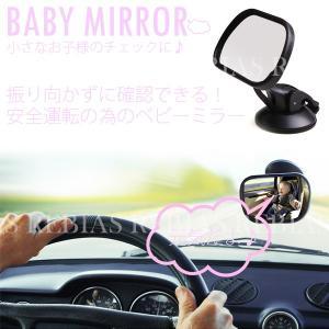 ベビー ミラー セーフティ ペット 鏡 フロントガラス ダッシュボード 赤ちゃん 幼児 チャイルドミラー BABY MIRROR|rebias