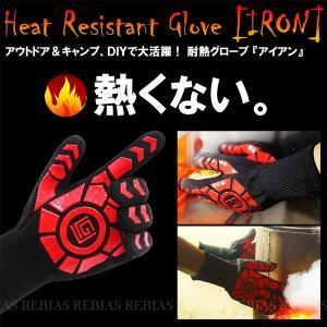 耐熱 グローブ 手袋 アイアン アウトドア 火傷 防止 キャンプ バーベキュー BBQ GLOVE IRON|rebias