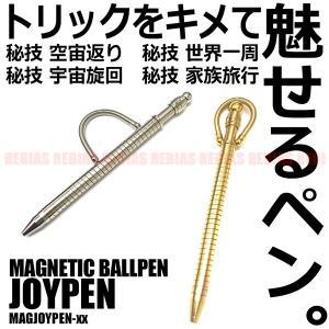 マグネット ペン ボールペン ペン回し 金属 ボール付 磁石 トリック ストレス解消|rebias