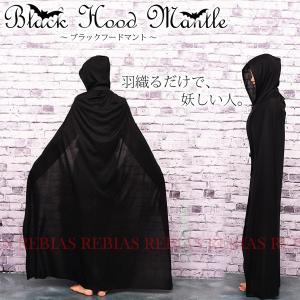 マント コスプレ ハロウィン ドラキュラ ブラック レッド フード 黒魔導士 魔法使い black mantle|rebias