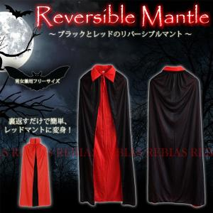マント リバーシブル コスプレ ハロウィン ドラキュラ ブラック レッド 魔法使い reversible mantle|rebias