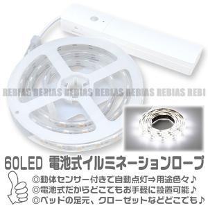 自動点灯 イルミネーション ロープ ライト 60LED 人感 センサー搭載|rebias