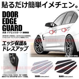 ドアガード グロス カーボン調 エッジ ドア保護 貼るだけ 簡単 傷防止 3D 立体 シール|rebias