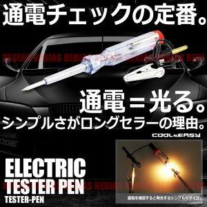 検電テスター ドライバー型 ペン型 発光 シンプル チェッカー 電気 通電|rebias
