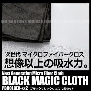 次世代洗車クロス 「ブラックマジッククロス」  新発売記念⇒今なら2枚セット。   マイクロファイバ...