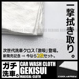次世代 洗車クロス 水滴 一撃 拭き取り コーティング作業 洗車 水洗い 激吸 2枚セット|rebias