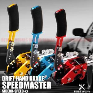 競技車両専用 汎用 油圧式 ハンドブレーキ サイドブレーキ 高剛性 ドリフト ジムカーナ スピーンターン 内装|rebias