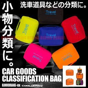 小物分類バッグ トラベルバッグ 洗車道具 収納 ケース 車載...
