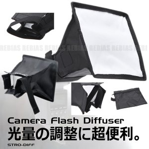 一眼レフ ストロボ用 ディフューザー カメラ 光 拡散 赤目対策 マジックテープ式 rebias