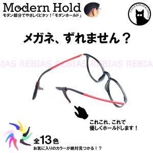 メガネ ストッパー モダン ホールド 眼鏡 ずれない ズレ防止 GLASSES STOPPER HOLD|rebias
