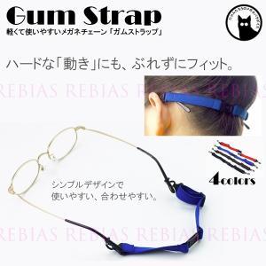 メガネ チェーン ガムストラップ 眼鏡 スポーツ ゴム GUM STRAP GLASSES CHAIN|rebias