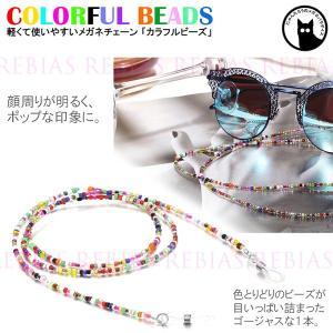 メガネ チェーン カラフル ビーズ 眼鏡 ストラップ ポップ 民族 GLASSES CHAIN|rebias