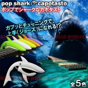 POP シャーク カポタスト ギター ウクレレ コード カポ チューニング SHARK CAPO|rebias
