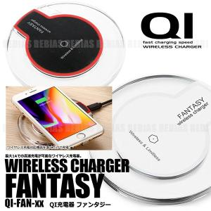 QI充電器 充電パッド 高速 急速 充電 ワイヤレス 無接点 充電器 チー アクリル ファンタジー|rebias