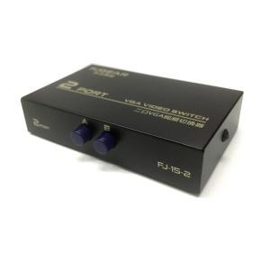 VGA 2ポート スイッチ 切替 PC モニター 2入力 1出力 共有 電源不要 薄型|rebias