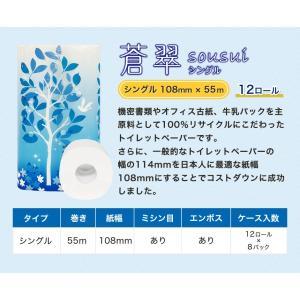 蒼翠(Sousui) 12R シングル トイレットペーパー【ロール単価30.55円】 rebirth-inc 03