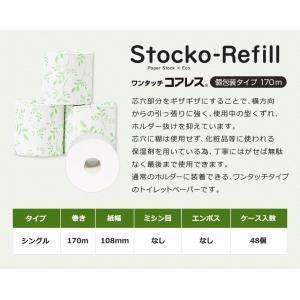 StockoRefill 48R入 108mm幅 170m巻 個包装 芯なし 太穴 シングルトイレットペーパー|rebirth-inc|03