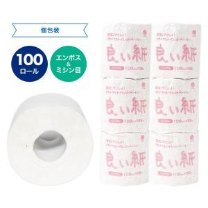 リバース 良い紙 個包装 シングル 55 m【ロール単価35.64円】|rebirth-inc