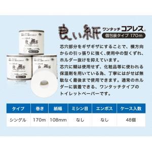 良い紙業務用コアレス108mm幅 170m巻 個包装 芯なし 太穴 シングルトイレットペーパー|rebirth-inc|03