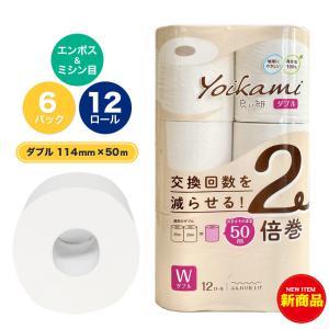 【送料無料】太巻き 50m ダブル 12ロール 6パック【ロール単価57.71円】|rebirth-inc