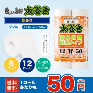 【送料無料】太巻き 50m ダブル 12ロール 6パック【ロール単価57.71円】|rebirth-inc|02