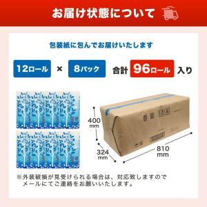 良い紙業務用コアレス108mm幅 150m巻 芯なし 6R 8パック 太穴 シングルトイレットペーパー rebirth-inc 04
