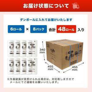 良い紙業務用コアレス108mm幅 170m巻 芯なし 6R 8パック 太穴 シングルトイレットペーパー|rebirth-inc|04