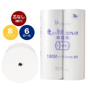 良い紙ワンタッチコアレス180m 細芯穴 芯なし 6R 8パック トイレットペーパー|rebirth-inc