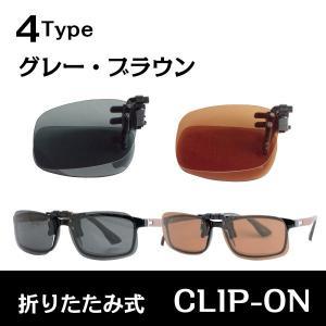 クリップオン 折りたたみ式 偏光 サングラス 前掛け ハードケース付き グレー ブラウンの商品画像|ナビ