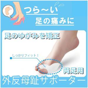 外反母趾矯正パッドです。  歩行時の衝撃を抑え、足指をやさしく保護します。   足指の間隔を保ち、足...