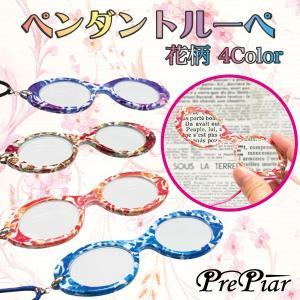 老眼鏡 ルーペ ペンダント 花柄 手持ち おしゃれ 女性用 レディース +2.0 +2.5 +3.0