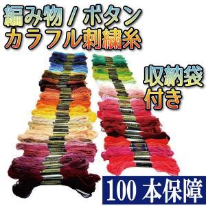 Yahooショッピング ランキング常連商品。。  刺繍糸のカラー色々100本セット  使用後も簡単に...
