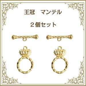 王冠 マンテル ゴールド 2個セット ブレスレット アクセサリー パーツ ハンドメイド