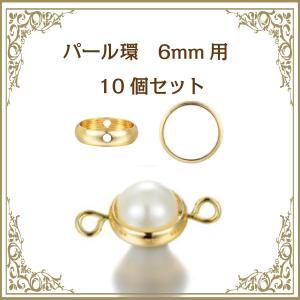 パール環 丸ビーズ 枠 6mm用 ゴールド 10個セット アクセサリー パーツ ハンドメイド