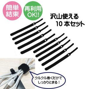 【2個以上送料無料】結束ベルト マジックテープ USBケーブル スマホ 充電器 収納 ブラック 10...
