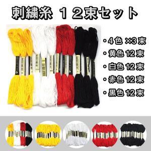 刺繍糸 お得な12束セットです  ・B5200 白 ・310 黒 ・666 赤 ・444 黄   【...