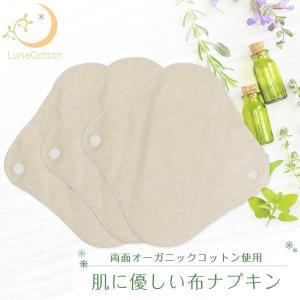 LunaCottonは、オーガニックコットンから作られた布ナプキンです。  表面・裏面ともにオーガニ...