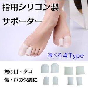 足の指や手の指にお使いいただける、 シリコン製のクッションサポーターです。  パンプスやパンプスをお...