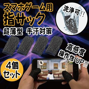 ゲーム 指サック 手汗対策 通気性 PUBG Mobile 荒野行動 スマホ タブレット タッチスク...