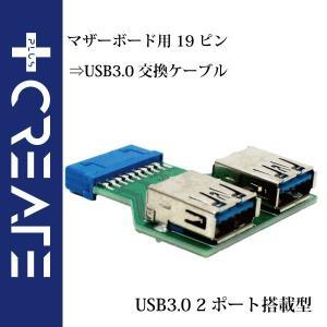 マザーボード用19ピン ⇒ USB3.0交換ケーブル USB3.0 2ポート搭載型