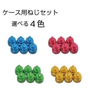 【2個以上送料無料】パソコン ケース用 ネジセット 6個 レッド ブルー グリーン ゴールド カラー...