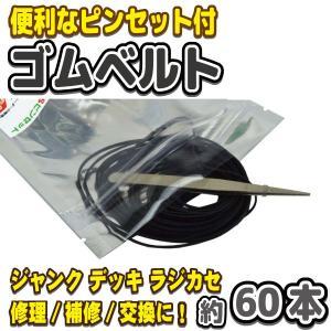 ゴムベルト オーディオ機器 CD MD VHS デッキ 修理 交換 補修 約60本 ピンセット付