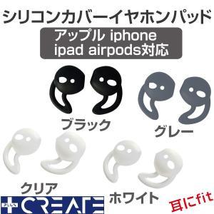 Apple社製 iphone ipad 対応 イヤフォンのシリコンカバーです。  通常品とは別にAi...