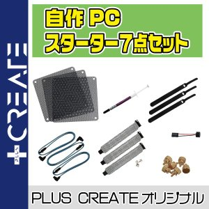 自作 PC スターター 7点セット パソコン グリス SATAケーブル 防塵 フィルター スロットカ...