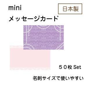 メッセージカード ミニ 名刺サイズ 50枚セット パープルピンク クラシカル 上品 人気 紫