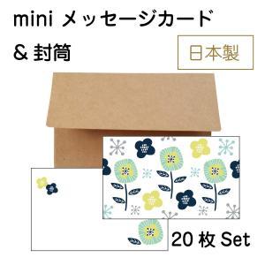 ミニメッセージカード&封筒 20枚セット 北欧風柄 クラフト紙 おしゃれ 日本製
