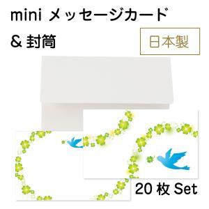 ミニメッセージカード&封筒セット 名刺サイズ 20枚セット クローバー&鳥 おしゃれ 日本製