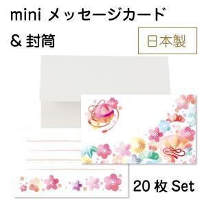 ミニメッセージカード&封筒セット 名刺サイズ 20枚セット 和柄 鞠と花 可愛い おしゃれ 日本製
