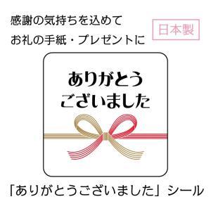 ありがとうございました シール 30枚 水引き 日本製 リボン 上品 和風 退職 卒業 引越し お土...